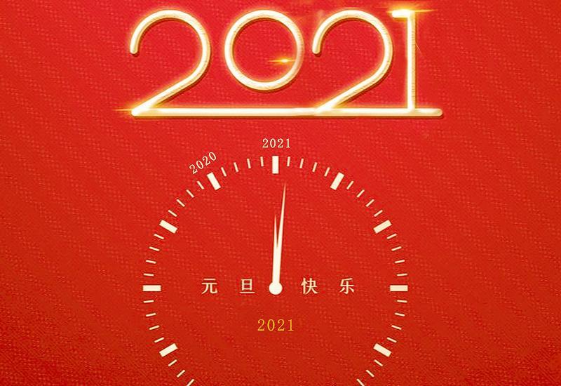 百事宝电器祝大家2021元旦快乐新年快乐